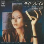 Kasai, Kimiko 1982