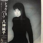 Yagami, Junko 1987