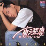 Yu, Harlem 1990